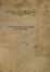 De duplici copia verborum ac rerum commentarii duo • Epistola ad Iacobum. Wymphelingum Sel. • Parabolae sive sim ...<br>Erasmus,  / Schürerius, Matthias