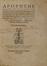 Apophthegmatum, sive scite dictorum libri sex<br>Erasmus,  / Frobenius, Hieronymus